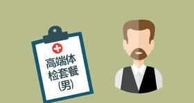 高端体检套餐(男)贵州省第二人民医院提供