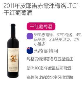 2012年皮耶诺赤霞珠梅洛干红葡萄酒 Pierro Cabernet Sauvignon Merlot LTCf 2012