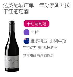 达威尼酒庄单一年份摩娜西拉干红葡萄酒