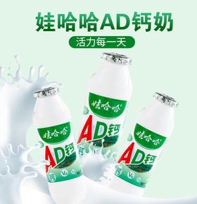 娃哈哈小AD钙奶100ml*24瓶哇哈哈儿童牛奶饮料 怀旧饮品整箱批发