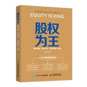 股权为王 股权激励 股权合伙 股权投融一本通