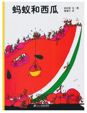 蒲蒲兰绘本馆官方微店:地板书 蚂蚁和西瓜——精装 大开本