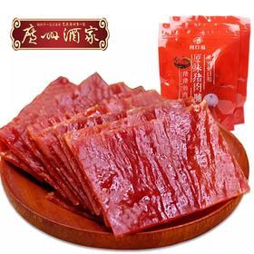 广州酒家 原味猪肉脯2袋休闲零食肉脯小吃熟食独立小包节日送礼