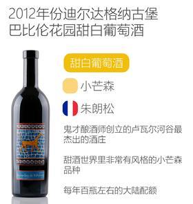 2012年份迪尔达格纳古堡-巴比伦花园甜白葡萄酒 Domaine Didier Dagueneau - Jardins de Babylone
