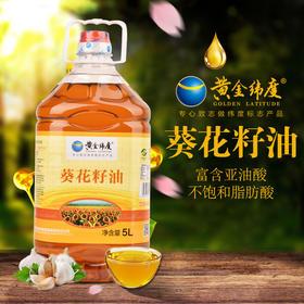 黄金纬度葵花油丨清香味美更营养 |5L【严选X米面粮油】