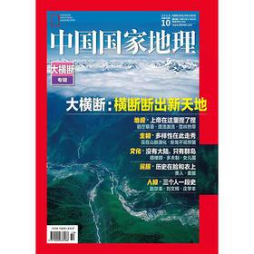 《中国国家地理》201810 大横断山脉