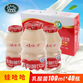 娃哈哈乳酸菌饮品100ml*40瓶益生菌养乐多儿童哇哈哈饮料整箱