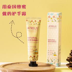 【擦出柔软细嫩双手】泰国Atreus蜂蜜护手霜,天然蜂蜜滋润保湿 35ml  热卖