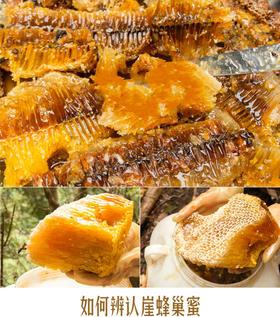 源自北纬30度医圣故里大别山山脉南麓原生态崖蜜野生蜂蜜