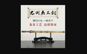 龙渊秦王剑