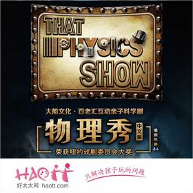 3月22日百老汇互动亲子科学剧 物理秀登陆北京天桥艺术中心小剧场