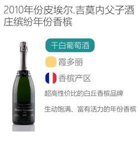 2010年吉莫内酒庄缤纷年份香槟Pierre Gimonnet Champagne Brut 1er Cru - Fleuron 2010