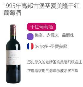 1995年高邦古堡圣爱美隆干红葡萄酒  Chateau Haut Corbin St. Emilion Grand Cru Classe AOC rouge 1995