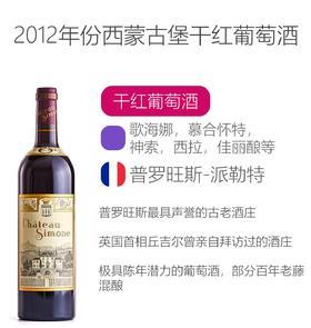 2012年份西蒙古堡干红葡萄酒