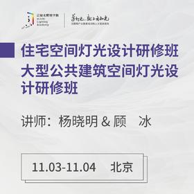 北京  11月03-04日 住宅空间灯光设计研修班 +大型公共建筑空间灯光设计研修班