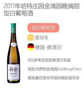 2011年哈特庄园金滴园晚摘甜型白葡萄酒Reinhold Haart Goldtropfchen Auslese 2011