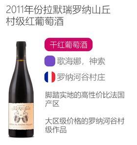 2011年份拉默瑞罗纳山丘村级红葡萄酒 Domaine La Mereuille Côtes du Rhône Villages Rouge