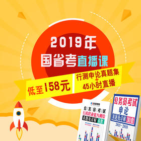 陕西2019国省考基础集训营(网课+真题集)