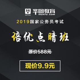 2019年国考培优点睛班