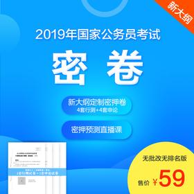 【新大纲】2019国考估分密卷(预售,预计11月5日开始发货)