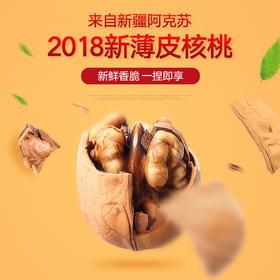 新货新疆特产薄皮核桃原味生核桃孕妇零食500g装坚果包邮