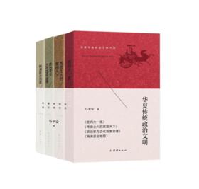 华夏传统政治文明系列丛书