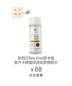 新西兰Bee Kiwi蜂蜜紧致爽肤水清洁补水收缩毛孔淡化痘印100