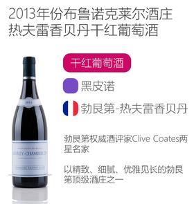 2013年份布鲁诺克莱尔酒庄热夫雷香贝丹干红葡萄酒 Domaine Bruno Clair Gevrey Chambertin