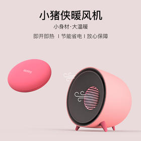 小猪桌面暖风机暖手宝可爱卡通 可卸式小型迷你暖风机家用取暖器
