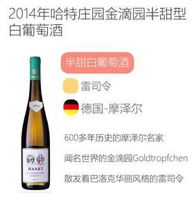 2014年哈特庄园金滴园半甜型白葡萄酒Reinhold Haart Goldtropfchen Kabinett 2014