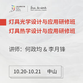 中山 10月20-21日 灯具光学+灯具热学设计与应用研修班