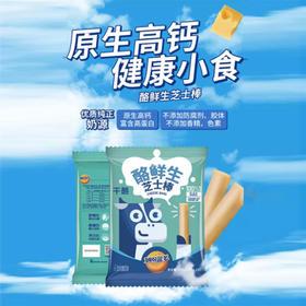 蓝多酪鲜生芝士棒丨高钙小零食美味营养妈妈放心 | 80g/袋【严选X休闲零食】