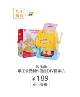 playgo 贝乐高 儿童DIY面条机