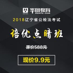 2018年辽宁公检法考试培优点睛班