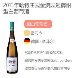 2013年哈特庄园金滴园迟摘甜型白葡萄酒Reinhold Haart Goldtropfchen Spatlese 2013