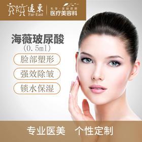 远东 海薇玻尿酸脸部塑形 除皱保湿【需要加收注射费500元、主任加收800元】