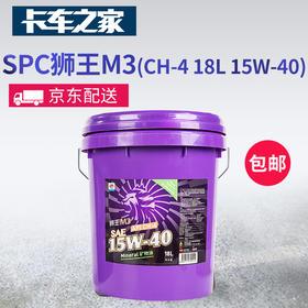 【赠品勿拍】SPC狮王 M3 柴油发动机油 CH-4 18L 15W-40 卡车之家