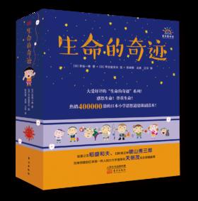 《生命的奇迹》【适合3-9岁儿童,日本道德课副读本,讲述珍视生命的必修课程!】