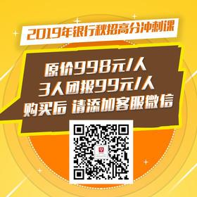 2019年银行秋招高分冲刺课