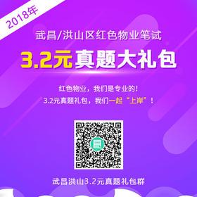 2018武汉红色物业招聘考试礼包
