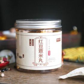 【 排单发货 不接急单 红豆薏米丸 】 三蒸三晒红豆薏米丸 味道浓郁醇香 入口清甜