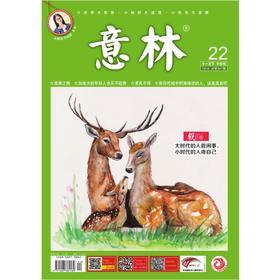 意林 2018年第22期 (十一月下)打造中国人真实贴心的心灵读本 本期意中明星 乔欣