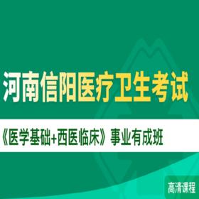 河南信阳医疗卫生考试《医学基础+西医临床》事业有成班
