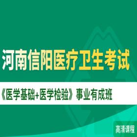 河南信阳医疗卫生考试《医学基础+医学检验》事业有成班