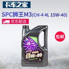 【赠品勿拍】SPC狮王 M3 柴油发动机油CH-4 4L 15W-40卡车之家