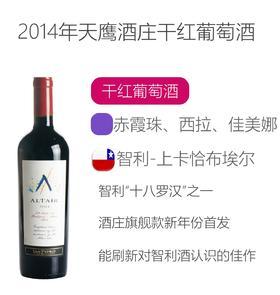 2014年天鹰酒庄干红葡萄酒 Vina Altair Altair Tinto 2014