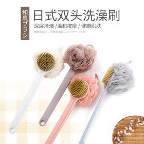 日式仿猪鬃双面浴球多功能沐浴刷  双层刷毛深层清洁温和按摩护理肌肤洗澡刷