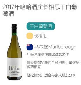 2017年哈哈酒庄长相思干白葡萄酒 Hãhã Wine Sauvignon Blanc 2017