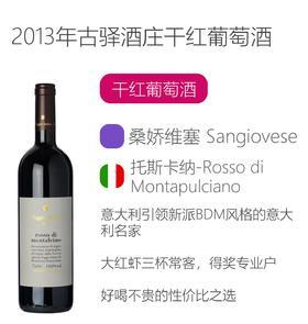 2013年古驿酒庄干红葡萄酒 Poggio Antico Rosso di Montalcino DOC 2013