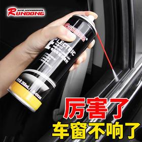 润东电动车窗润滑剂汽天窗车门异响消除胶条玻璃升降润滑油清洗剂